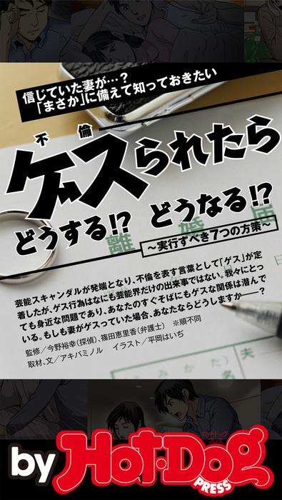 バイホットドッグプレス ゲス(不倫)られたらどうする!? 2016年7/29号拡大写真