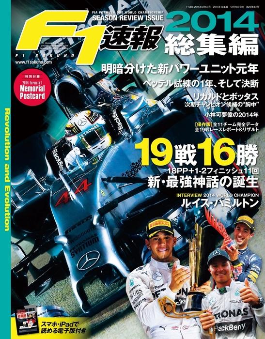 F1速報 2014 総集編-電子書籍-拡大画像