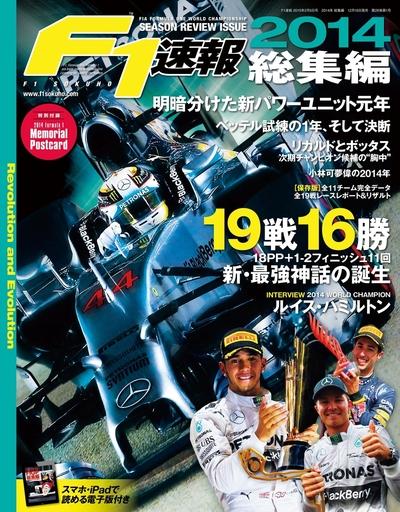 F1速報 2014 総集編-電子書籍
