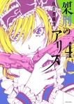 架刑のアリス(4)-電子書籍