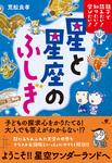 親子で読みたい! 知りたい! 学びたい! 星と星座のふしぎ-電子書籍
