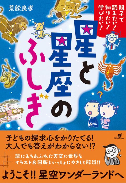 親子で読みたい! 知りたい! 学びたい! 星と星座のふしぎ拡大写真
