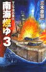 南海燃ゆ3 マニラ湾の業火-電子書籍