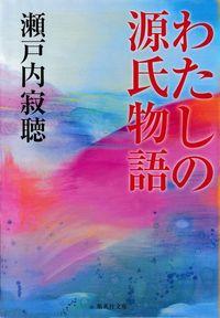 わたしの源氏物語-電子書籍