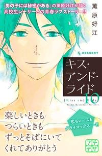 キス・アンド・ライド プチデザ(10)-電子書籍