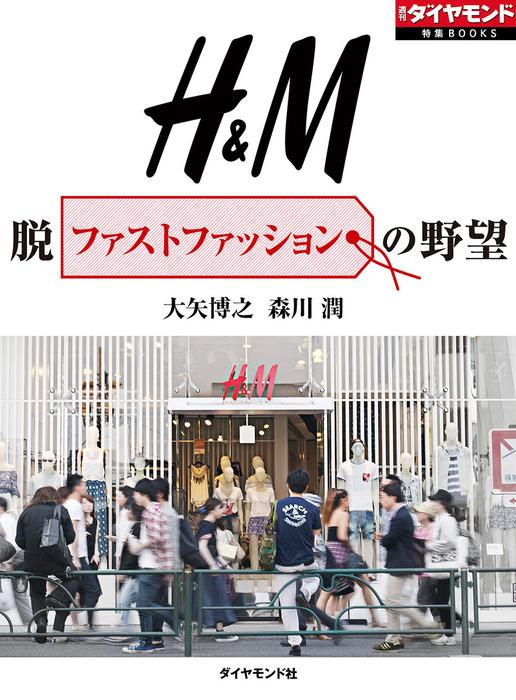 H&M 脱ファストファッションの野望-電子書籍-拡大画像