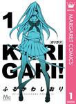 カリガリ! 1-電子書籍