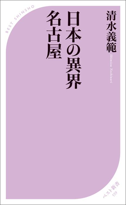 日本の異界 名古屋-電子書籍-拡大画像