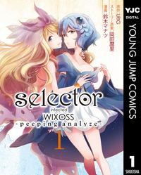 selector infected WIXOSS -peeping analyze- 1