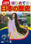 学習まんが はじめての日本の歴史4 貴族と武士-電子書籍