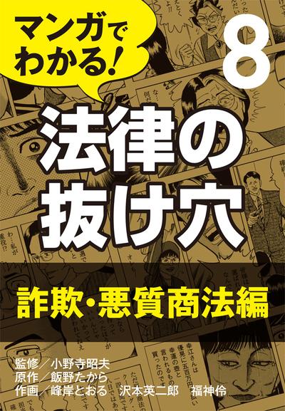 マンガでわかる! 法律の抜け穴 (8) 詐欺・悪質商法編-電子書籍
