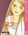 ピエタ 2-電子書籍