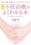 最新 不妊治療がよくわかる本-電子書籍