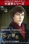 【大活字シリーズ】英語原文で味わうSherlock Holmes2 四つの署名/The Sign of the Four-電子書籍