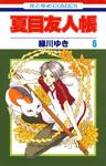 夏目友人帳 6巻-電子書籍