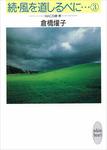 続・風を道しるべに…(3) MAO 19歳・春-電子書籍