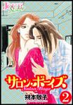 サロン・ボーイズ / 2-電子書籍