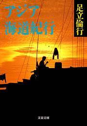 アジア海道紀行-電子書籍