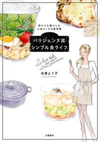 体も心も暮らしも心地よくする美習慣 パリジェンヌ流シンプル食ライフ-電子書籍