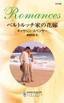 ベルトルッチ家の花嫁-電子書籍
