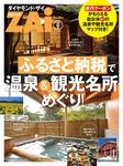 ふるさと納税で温泉&観光名所めぐり!-電子書籍