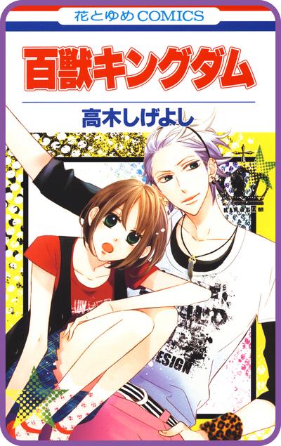 【プチララ】百獣キングダム story04-電子書籍