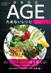 老化物質AGEためないレシピ ──ウェルエイジングのすすめ-電子書籍