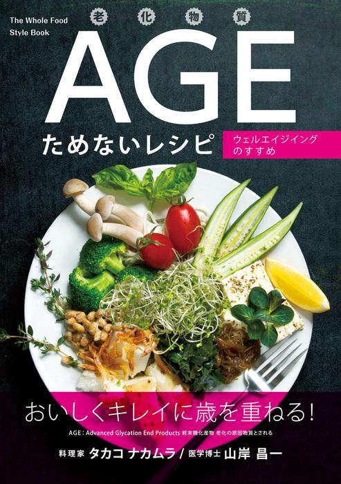 老化物質AGEためないレシピ ──ウェルエイジングのすすめ拡大写真