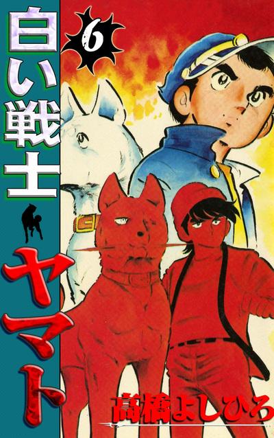 白い戦士ヤマト 第6巻-電子書籍