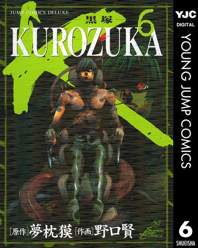 KUROZUKA―黒塚― 6-電子書籍