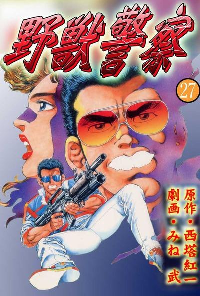 野獣警察27-電子書籍