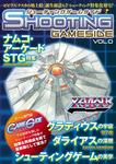 シューティングゲームサイド Vol.0-電子書籍
