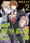 佐藤君の魔界高校白書(2)-電子書籍
