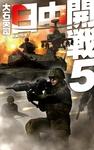 日中開戦5 - 肥後の反撃-電子書籍