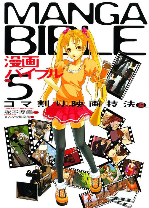 漫画バイブル(5)コマ割り映画技法編拡大写真