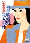 京都嵯峨野殺人事件-電子書籍