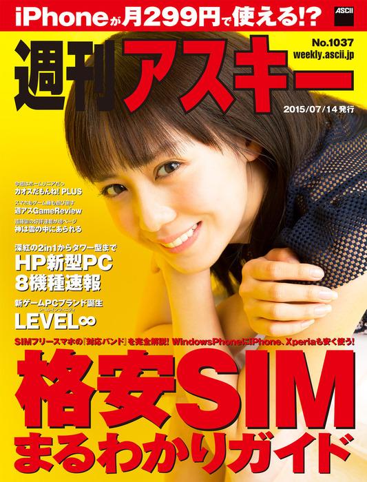 週刊アスキー No.1037 (2015年7月14日発行)-電子書籍-拡大画像