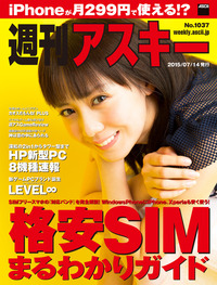 週刊アスキー No.1037 (2015年7月14日発行)