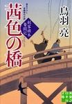 茜色の橋-電子書籍