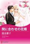 間に合わせの花婿-電子書籍