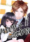 肉食男子の恋事情【新装改訂版】-電子書籍
