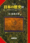 マンガ日本の歴史6(古代篇) - 律令国家の建設とあらがう神祇-電子書籍