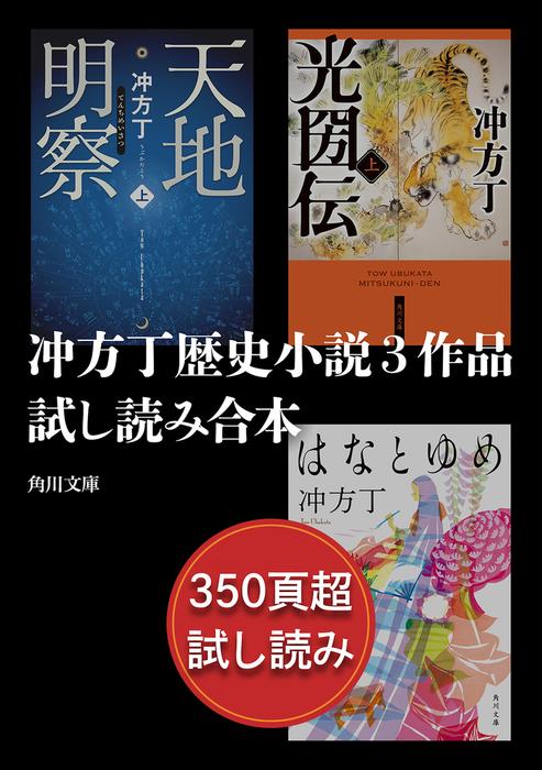 冲方丁歴史小説3作品試し読み合本(『天地明察』『光圀伝』『はなとゆめ』)拡大写真