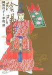 陰陽師 4巻-電子書籍