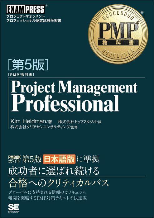PMP教科書 Project Management Professional 第5版拡大写真