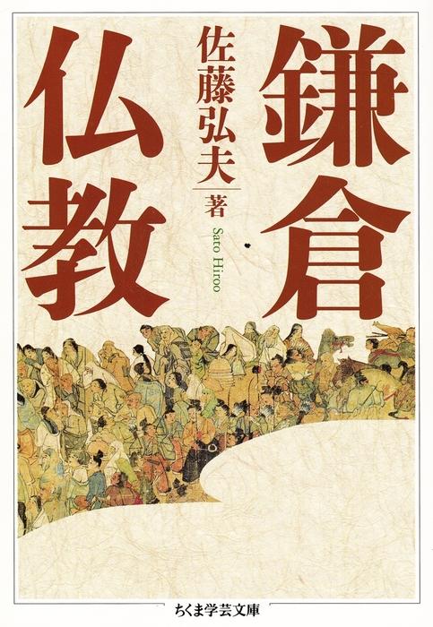 鎌倉仏教拡大写真