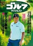 週刊ゴルフダイジェスト 2016/10/25号-電子書籍