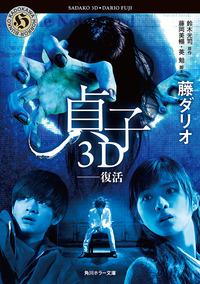 貞子3D ──復活