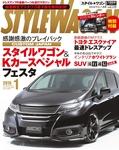 STYLE WAGON 2015年1月号-電子書籍