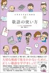 イラストでよくわかる 敬語の使い方-電子書籍